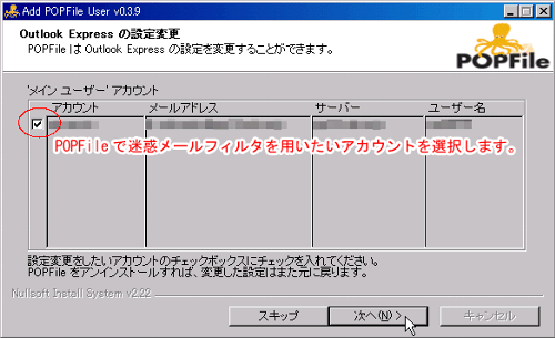 Outlook Expressの設定変更